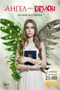 Ангел або демон (2013)