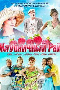 Полуничний рай (2012)