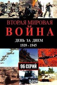 Друга світова війна - день за днем (2005)