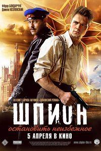 Шпигун (2012)