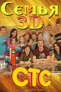 Сім'я 3Д (2014)