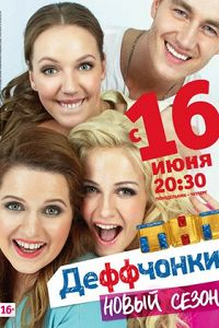 Деффчонки (4 сезон)