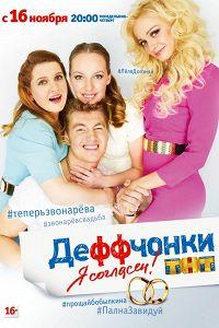 Деффчонки (3 сезон)