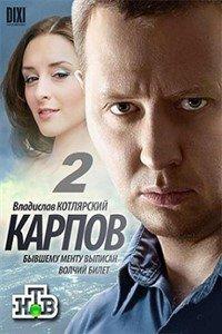Карпов (2 сезон)