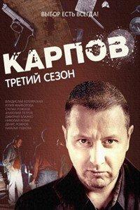 Карпов (3 сезон)
