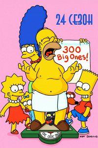 Сімпсони (24 сезон) дивитися онлайн