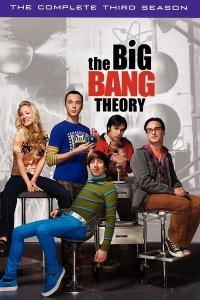 Теорія великого вибуху (3 сезон)