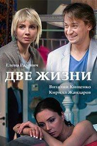 Два життя (2017)