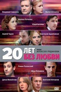 20 років без любові (2012)