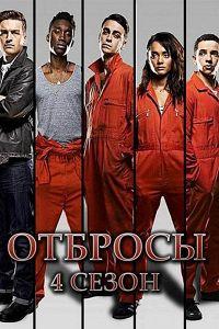 Покидьки (4 сезон)