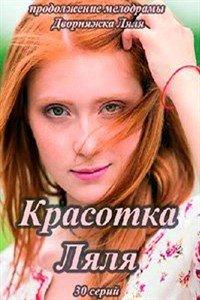 Дворняжка Ляля (2 сезон)