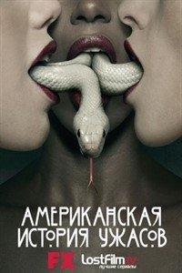 Американська історія жахів: Шабаш (3 сезон)