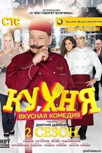 Кухня (2 сезон)