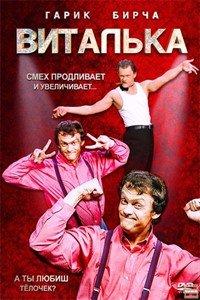 Віталька (2012)
