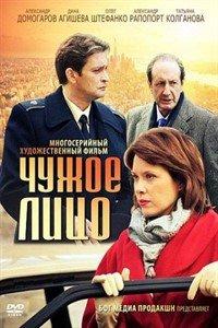 Чуже обличчя (2012)