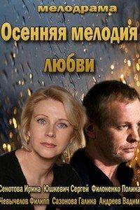 Осіння мелодія кохання (2013)