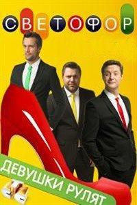 Світлофор (6 сезон)