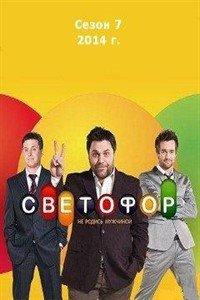 Світлофор (7 сезон)