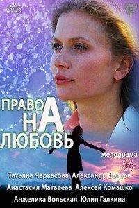 Право на любов (2013)