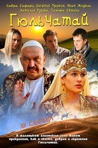 Гюльчатай (1 сезон)