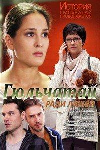 Гюльчатай: Заради любові (2 сезон)