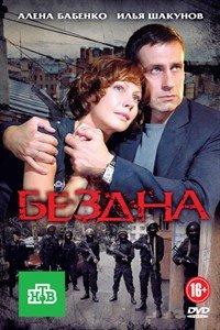 Безодня (2013)
