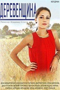 Селянка (2014)