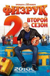 Фізрук (2 сезон)