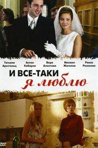 І все-таки я люблю (2007)