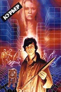 Кур'єр (1986)