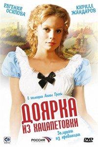 Доярка з Хацапетівки (2006)