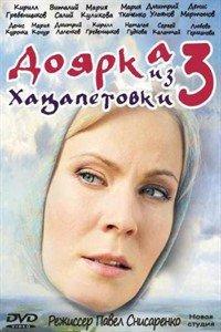 Доярка з Хацапетівки (3 сезон)