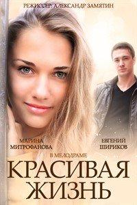 Красиве життя (2014)