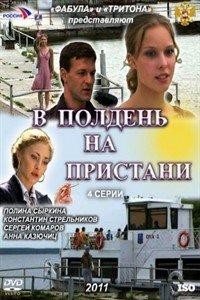 Опівдні на пристані (2011)