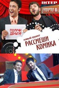 Розсміши коміка (2 сезон)
