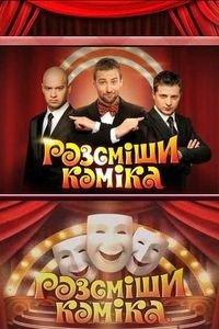 Розсміши коміка (3 сезон)