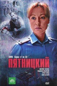 П'ятницький (4 сезон)
