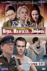 Віра, надія, любов (2010)