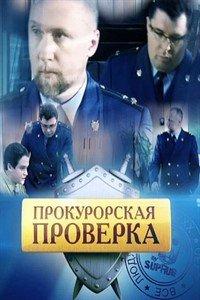 Прокурорська перевірка (1 сезон)