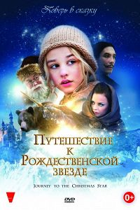 Подорож до Різдвяної зірки (2012)