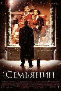 Сім'янин (2000)