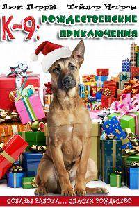 К-9: Різдвяні пригоди (2012)