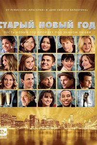 «Старий» Новий рік (2011)