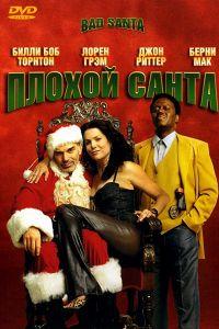 Поганий Санта (2003)