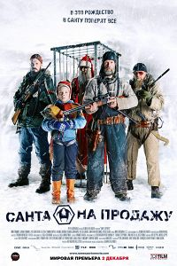 Санта на продаж (2010)