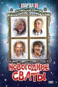 Новорічні Свати (2011)
