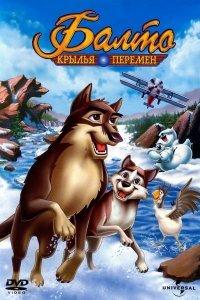 Балто 3: Крила змін (2004)