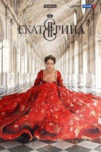 Катерина (1 сезон)