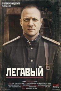 Лягавий (1 сезон)