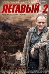 Лягавий (2 сезон)